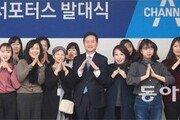 '채널A 서포터스' 9기 발대식