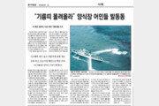 [백 투 더 동아/12월 7일]푸른바다 뒤덮은 '검은 재앙'…2007년 태안 앞바다 기름 유출 사고