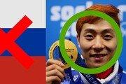 [황규인의 잡학사전]러시아는 평창 출전 No…러시아 선수는 Yes, 이유?