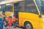 청주시, 어린이 통학차량 승하차 안전 서비스 개시