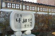 [이광표의 근대를 걷는다]<73>수원 나혜석 생가터와 우울한 자화상