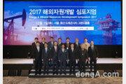 '2017 해외자원개발 심포지엄' 성료
