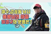 [Da clip]도시어부, '낭만 도시' 여수에 떴다…감성돔 낚시 성공할까?