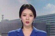 배현진, 8일 '뉴스데스크' 하차 …'국내 최장수 앵커' 백지연 기록 못 깨
