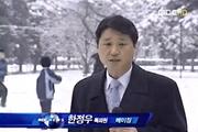 MBC 새 보도국장 임명, 한정우 기자는 누구?
