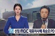"""배현진, 최승호 사장 출근 첫날 '뉴스데스크 하차'…""""얄궂은 운명"""""""