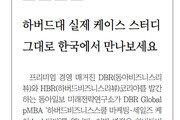 [DBR/알립니다]하버드대 실제 케이스 스터디 그대로 한국에서 만나보세요