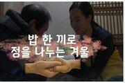 [Da clip]밥 한 끼로 정을 나누는 겨울