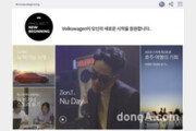 폴크스바겐, 판매 재개 앞두고 마케팅 강화… '뉴 비기닝 프로젝트' 전개