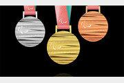 또 하나의 평창 패럴림픽 메달 '평등한 수평선'