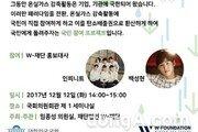 더블유재단(W-재단), 12일 '대국민 온실가스 감축운동 선포식' 가져