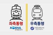 [황규인의 잡학사전]기차와 지하철은 통행방향이 왜 반대일까?