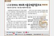 [알립니다]LG와 함께하는 제14회 서울국제음악콩쿠르… 바이올린부문