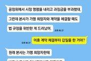 [d이슈]가맹점 상대로 강매와 폭리…'바르다 김선생' 갑질 논란