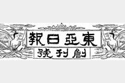 [아하!東亞]<4> 창간 제호 디자인 누가 했나요… 한국 첫 서양화가-당대 명필 '콜라보'