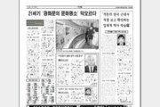 [백 투 더 동아/12월 15일]2000년 '신문박물관' 문을 열다