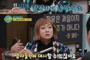 """'인생술집' 박나래 """"男 환장하게 좋아해…1000번 대시해 30번 만나"""""""