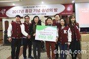 고려대 EMBA 15기 원우회, 초록우산어린이재단에 기부