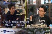 """'알쓸신잡2' 유시민, 독한 셀프디스 """"정치, 분석 잘하면 성공? 난 망했잖아"""""""