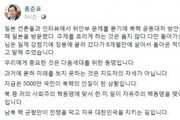 """홍준표 """"위안부 문제? 지금은 '韓美日 핵동맹' 맺어야 할 때"""""""