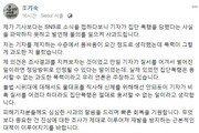"""""""집단폭행인지 몰랐다""""…조기숙, '中경호원 기자폭행, 정당방위' 발언 사과"""