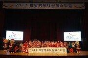 골프존문화재단, 2017 희망행복나눔 페스티벌 개최