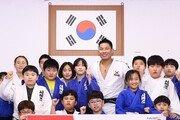 한국마사회 김재범 코치, 강원 지역 유도 꿈나무 일일 지도