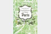 [글로벌 북카페]파리의 모든것…1956년 출간후 수차례 개정