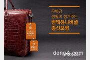 ING생명, 무배당 생활비 챙겨주는 '변액유니버셜종신보험' 출시