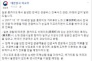"""日 홋카이도 한국인 관광버스 전도…외교부 """"한인 모두 경상, 운전자만 중상"""""""