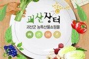 괴산군 직영쇼핑몰 '괴산장터', 농산물 직거래 활성화 물꼬 텄다