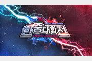 한국 vs 중국, 양국 e스포츠 간판스타 격돌