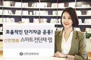 [올해의 베스트 금융상품]3개월 단위 단기 투자로 높은 수익 '스마트전단채 랩'