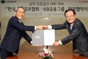 KB금융그룹-KPGA, 코리안투어 타이틀 스폰서 계약 체결