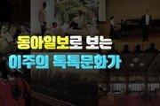 [이주의 톡톡 문화가]조선왕조의 마지막 궁중그림 첫 공개