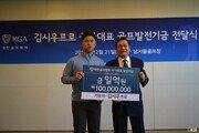마음도 '정상급'…김시우, 국가대표 후배 위해 골프발전기금 1억원 전달