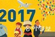 """[2017년 마지막 1주일 톡톡]""""현정아! 31일 빅벤 아래서 뽀뽀하자"""""""