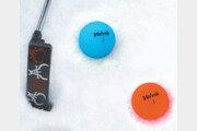 눈밭 골프엔 컬러공!