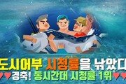 [Da clip]'도시어부', 시청률을 낚다…'목요 예능 최강자'로 등극