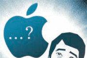 [횡설수설/최영해]애플의 배신