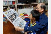 매일 손주에 동아일보 읽어주는 할아버지