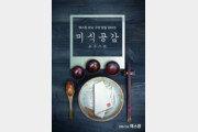 에스원 맛집 가이드 '미식공감' 발간