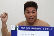 """""""3연패-안방 부담 다 내려놓아요… 이미 그대는 챔피언"""""""