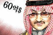 [횡설수설/조수진]몸값 6조의 사우디 왕자