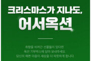 """옥션 """"취향 아닌 크리스마스선물 기부하세요"""""""