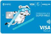 [2018년을 빛낼 퍼스트 굿 브랜드]우리카드, 평창 겨울올림픽 기념 카드 '수퍼마일' 인기