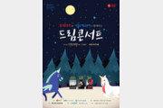 롯데마트 '음악재능 꿈나무 드림콘서트' 후원