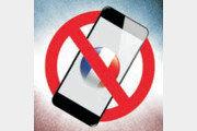 [횡설수설/이진]스마트폰 無관용 정책