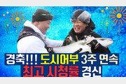 [Da clip] 거대 방어 낚은 '도시어부', 3주 연속 최고시청률 경신