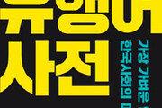 [책의 향기]'답정너'는 '불통'의 뜻… 유행어에 담긴 한국사회